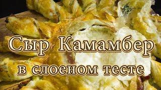 Вкусный рецепт с сыром с ветчиной в духовке как фондю