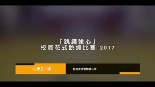 Publication Date: 2018-05-04 | Video Title: 跳繩強心校際花式跳繩比賽2017(小學乙一組) - 香港浸信