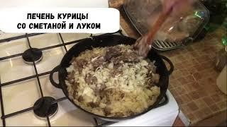 Печень курицы со сметаной и луком. Готовлю за разговором. Астраханец. #рецепт #печень