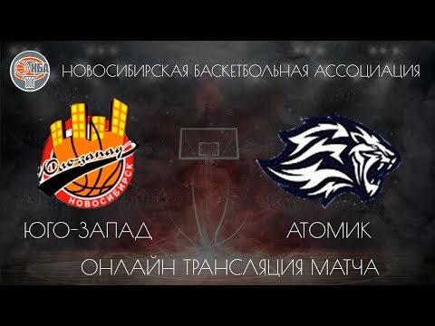 22.09.2018. НБА. БК «Юго-Запад» - Атомик.