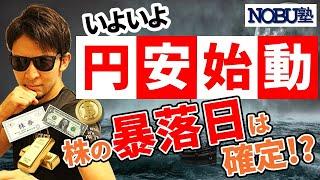 『夏から円安始動!』株の暴落日もほぼ確定!?米国株・日本株・為替にビットコイン!金価格の今後の相場の流れを一挙に解説!濃い12分間をお楽しみください♪