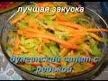 НОВОГОДНЯЯ ЗАКУСКА, дунганский салат с редькой, готовим дома, вкусно, быстро и полезно