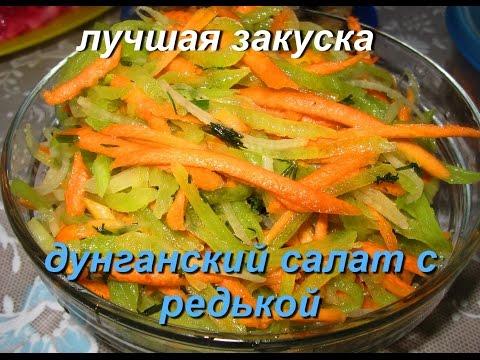 Салат Ташкент - пошаговый рецепт с фото на