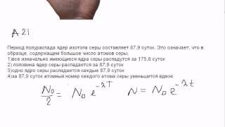 А21 ЕГЭ по физике.Распад серы.Видео урок(видео подготовка к егэ, занятие по физике,видеоуроки по физике, решение задач егэ физика видео, видео лекции..., 2011-06-09T13:51:12.000Z)