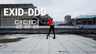EXID-DDD덜덜덜(Dance cover by Victoria)