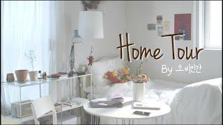 Eng) 소비인간 집 | 코시국 8평 원룸 홈투어, 랜…