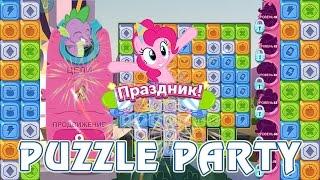 Игра My Little Pony: Puzzle Party