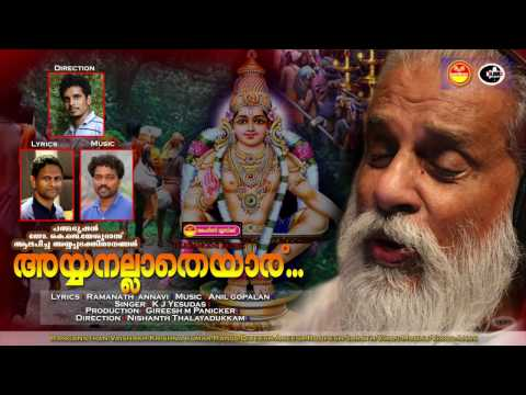 Ayyanallaatharu - Tharangini Music 2017