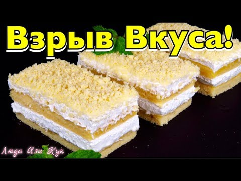 ВЗРЫВ ВКУСА! Лимонные пирожные Нежные Воздушные Ароматные Люда Изи Кук выпечка