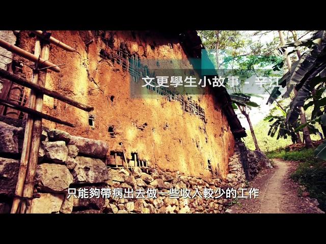 文更學生小故事 - 辛江