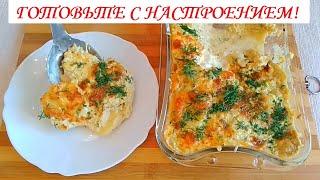 Съедят сразу остыть точно не успеет Картошка на скорую руку с сыром в духовке