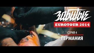 ЗАБИТЫЕ — ГЕРМАНИЯ (EUROTOUR — 3 сезон 4 серия)