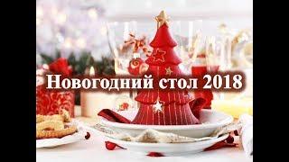 Новогодний стол 2018