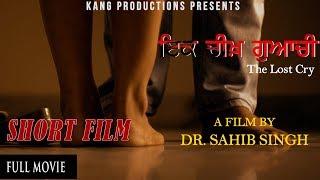 Ik Cheekh Gwachi - Full Movie | Latest Punjabi Movies 2018 | New Punjabi Movies 2018