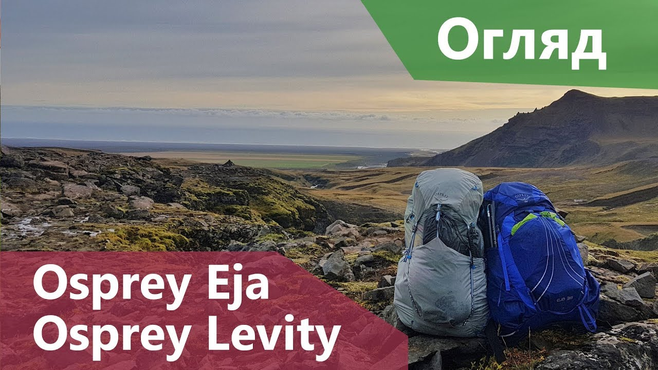 Light on the scale but not on comfort, the ultralight men's osprey exos 58 pack. For the features it offers and i think it would be a good backpack for thru hiking.