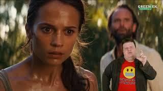 "Плюсы в фильме ""Tomb Raider - Лара Крофт"" от ""Что за кино?"""