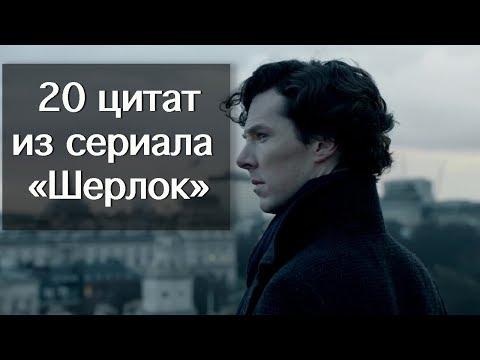 Шерлок цитаты из сериала