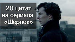 20 цитат из сериала Шерлок (Sherlock) HD 1080p
