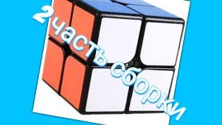 Как собрать кубика Рубика 2×2? Часть 2