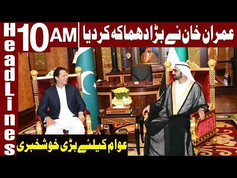 IDB to provide Pak $4.5b worth of oil: finance ministry | Headlines 10 AM | 27 January 2019 |Express