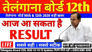 Ts inter results 2020    ts intermediate results 2020    ts inter results released    ts inter 2020