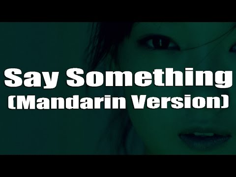 Say Something (Mandarin Version) by Jeri C [Chinese-Pinyin-English] [LyricLaoshi]