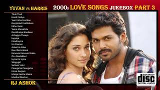 2000s Tamil Evergreen Love Songs| Yuvan Shankar Raja & Harris Jayaraj Hits | Digital JUKEBOX Part 3
