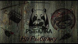 Русская Рыбалка 4 Russian fishing 4 Попробуем половить редкую рыбу!!!
