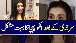 Cheekh Drama Actress Maira Khan Had a Plastic Surgery | Unbelievable
