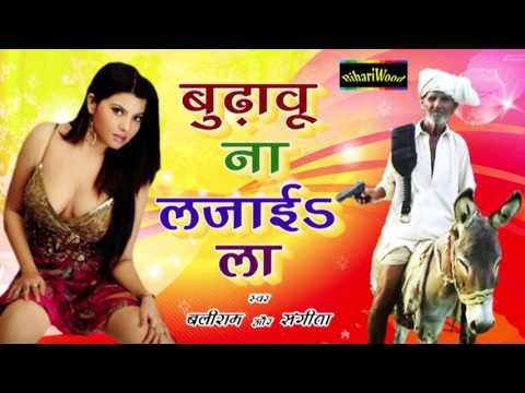 बुडौउ ना लाजिला - Baliram And Sangeeta - Bhojpuri Superhit Birha 2016 - Latest  Bhojpuri Birha