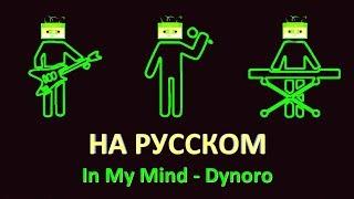 Вокал на русском In My Mind - Dynoro (кавер от Поющие Роботы)