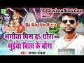 Bhuiya Bichhake Bora - Chandan Chanchal (2018) || Top Bol Bam Dj Song || Super Hit || Dj Rk Nk Raja