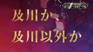及川質店 TVCM 金髪インゴッド篇