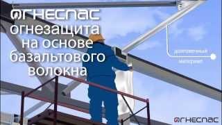 Огнезащита металлоконструкций на основе базальтового волокна Огнеспас(, 2014-02-05T06:28:46.000Z)