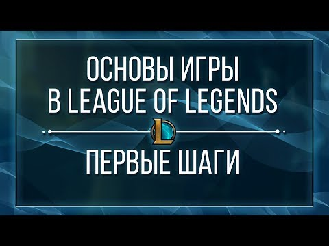 Как играть в league of legends