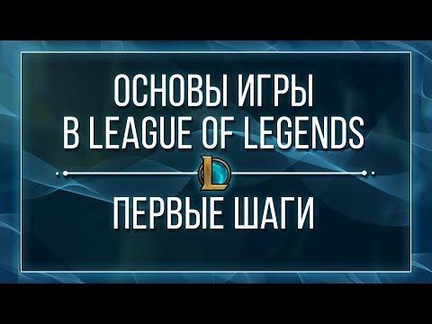 видео: ПЕРВЫЕ ШАГИ В league of legends | ОБУЧЕНИЕ ДЛЯ НОВИЧКОВ