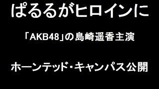 「AKB48」の島崎遥香さんが映画「ホーンテッド・キャンパス」のヒロイン...