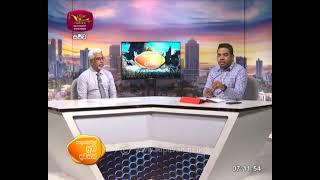 Ayubowan Subha Dawasak 2021-01-19 | Rupavahini Thumbnail