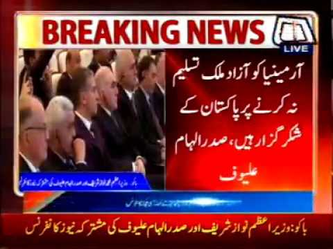 Joint Press Conference Of PM Nawaz Sharif And Azerbaijan's President Ilham Aliyev