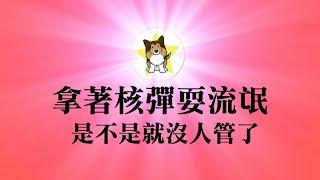 """新疆!核弹!!美国将认定中国政府行为是""""种族灭绝""""!中共在全世界合法性将被严重动摇!海牙国际法庭将来审判共高官,中国人能接受吗?"""