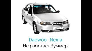 Daewoo Nexia -  Не работает зуммер