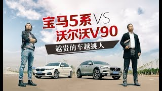 【乌托邦试驾23】宝马5系 VS 沃尔沃V90 越贵的车越挑人!