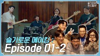 [sub] 📺 ep.21 슬기로운 메이킹 ; Episode 01-2🎥📼 | 슬기로운 하드털이
