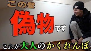 【大人の本気】金額無制限!10日間かくれんぼ!!!前編