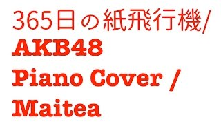 NHK朝ドラ「あさが来た」の主題歌 365日の紙飛行機をピアノでカバーして...