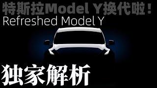 特斯拉Model Y換代啦!柏林超級工廠揭秘!Refreshed Model Y|Giga Factory Berlin screenshot 3