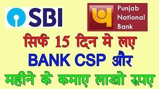 SBI/PNB से BANK CSP लए सिर्फ 15 दिन मे। यह वीडियो जरूर देखे in hindi by goyal technical