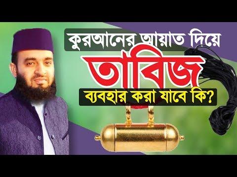 কুরআনের আয়াত দিয়ে তাবিজ ব্যবহার করা যাবে কি   Quraner Ayat Diye Tabiz   Mizanur Rahman Azhari