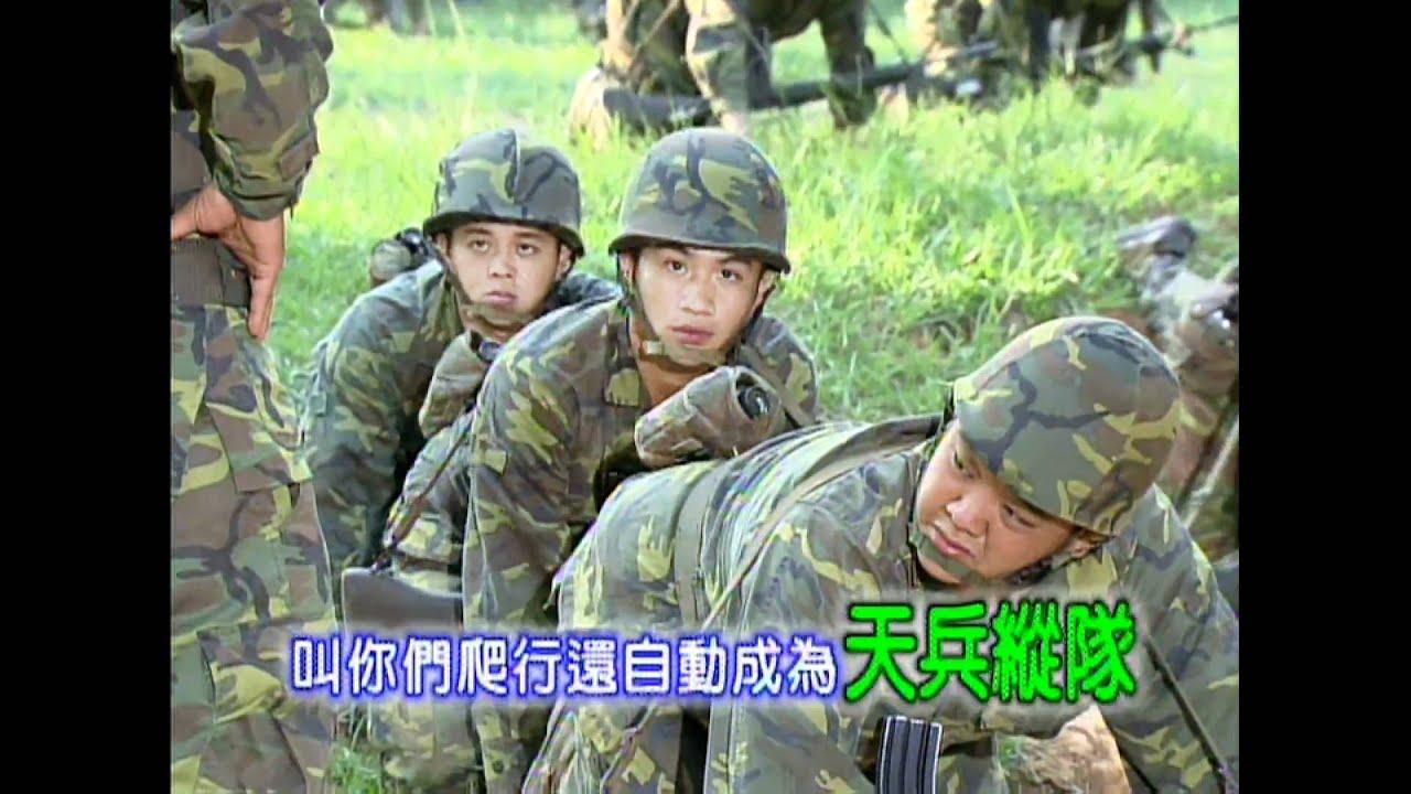 (HD)新兵日記第17週-新兵三行三進 成天兵縱隊行進 - YouTube