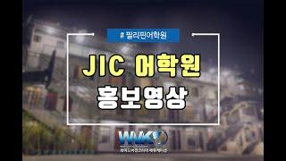 필리핀 바기오 JIC 어학원 시설안내영상